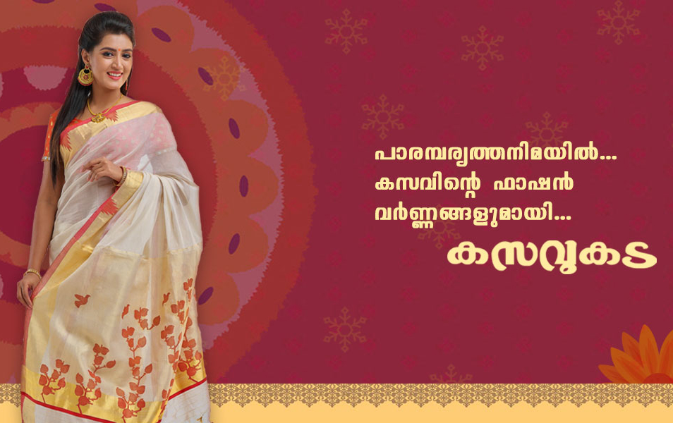 Kasavukada – The Traditional Handloom Dress Brand of Kerala